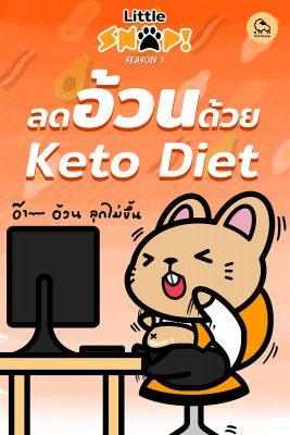ลดอ้วนด้วย Keto Diet